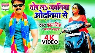 Top La Jawaniya Odhaniya Se | Pawan Singh, Saloni Bhardwaj| तोप ला जवनिया ओढनिया से |VIDEO| HIT SONG