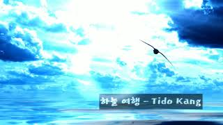 하늘 여행 - 밝은 뉴에이지 음악 ( Sky Travel - Bright New Age Music ) | Tido Kang