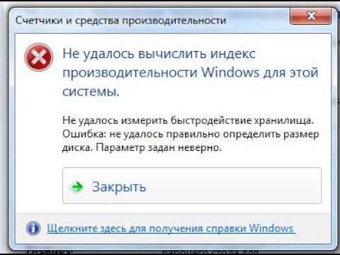 Ошибка Не удалось вычислить индекс производительности Windows