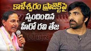 Hero Raviteja Responds On Kaleshwaram Lift Irrigation Project | ABN Telugu