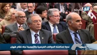 ندوة لمناقشة المواقف الفرنسية والأوروبية تجاه نظام طهران