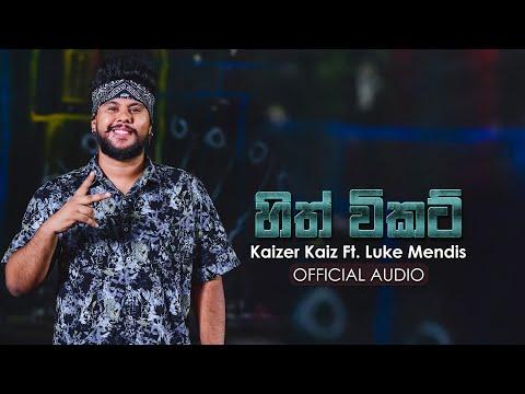 Hith Wicket (හිත් විකට්) - Kaizer Kaiz Ft. Luke Mendis (Official Audio)