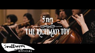 the-richman-toy-รักดู-official-teaser
