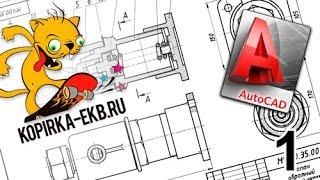 Как сделать чертеж в Autocad?  Часть 1 | Видеоуроки kopirka-ekb.ru