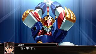 PS4, 플스4 슈퍼로봇대전 X 류진마루, 필살 등룡검…