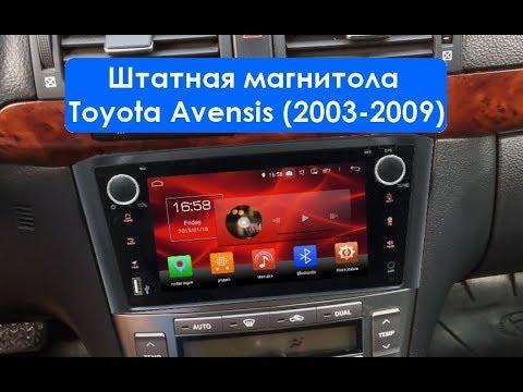 Штатная магнитола Toyota Avensis (2003-2009) 8 Core Android GF-7250