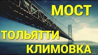 Мост через Волгу Тольятти - Климовка: вся правда