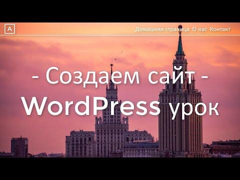 Трис хассей wordpress создание сайтов для начинающих