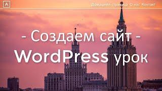 Как сделать сайт на Wordpress (2021) - урок в 23 ПРОСТЫХ шага