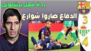 ردة فعل برشلوني على مباراة بين | برشلونة x ريال بيتيس | ضحكوا علينا بهذا الدفاع الفاشل 💔😢!!