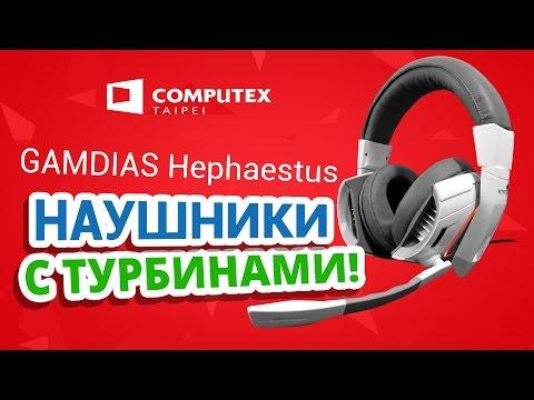 COMPUTEX 2015 ✔ Игровые наушники GAMDIAS HEPHAESTUS