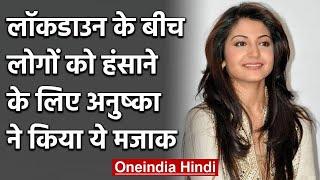 Anushka Sharma Posts her Hilarious Sui Dhaaga Meme On Self-isolation   वनइंडिया हिंदी