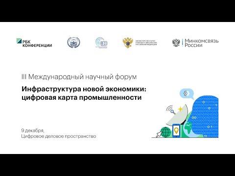 Инфраструктура новой экономики: цифровая карта промышленности