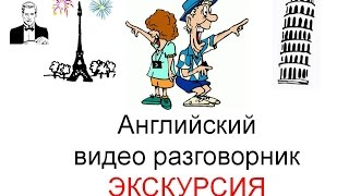 Английский разговорник 'ЭКСКУРСИЯ'