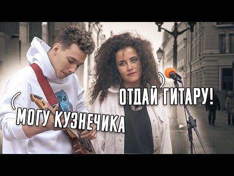ГИТАРИСТ притворился НОВИЧКОМ с Уличными Музыкантами ft. Гитара с Нуля