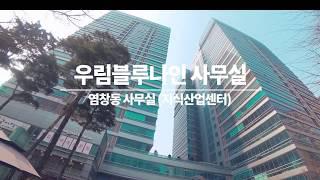 9호선 증미역 지식산업센터 ㅣ 우림블라나인 19층 사무…