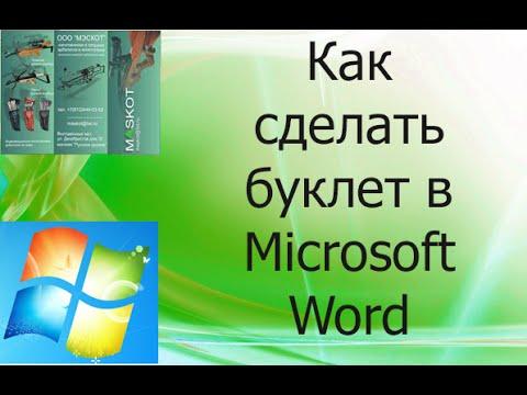 КАК СДЕЛАТЬ БУКЛЕТ В Microsoft Word