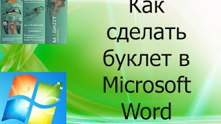 Как сделать буклет в Microsoft Word | How to make a booklet in Microsoft Word
