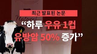 하루 우유 1컵 유방암 50% 증가!