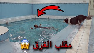 ردة فعل جاك لما شافني غرقان بالمسبح 💔