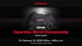 2020年Honda スーパーバイク世界選手権 チームローンチ