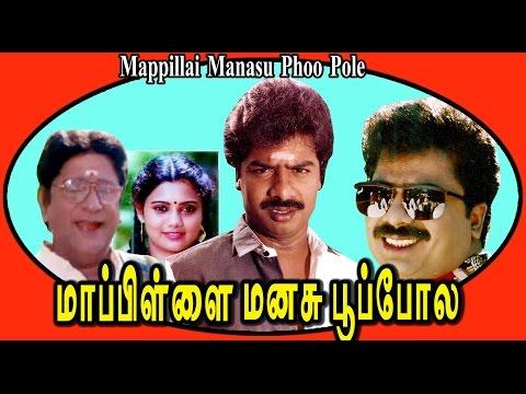 Mapillai Manasu Poopole | Super Hit Tamil Full Movie | HD