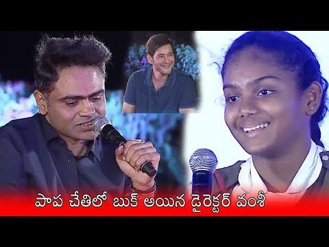 Смотрите сегодня видео новости School Girl Sh0cking Question to Vamsi  Paidipally | Mahesh Babu | Maharshi Movie | Daily Culture на онлайн канале