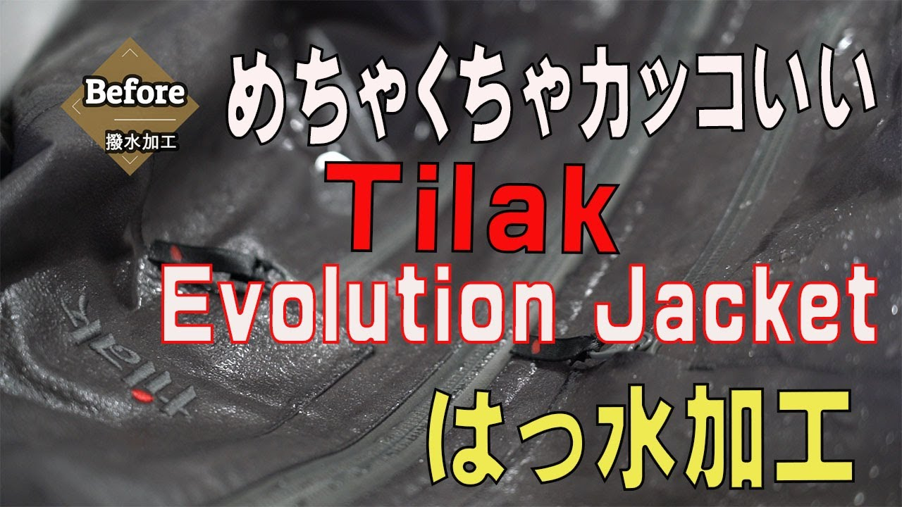 Tilak Evolution Jacket クリーニングとはっ水加工