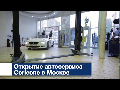 Презентация автосервиса Corleonemsk