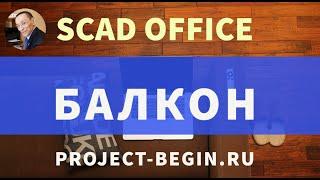 1. Обучение SCAD Office: Балкон, расчетная схема