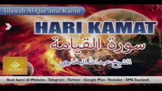 TILAWAH SURAT AL-QIYAMAH :: SYAIKH ABDULLAH ALBUKHARI :: VIDEO & TEKS DAN TERJEMAH #warisansalaf