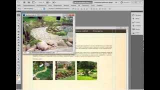 Видео урок по Веб дизайну № 6