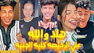 اقوي تجميع Tiktok 🔥 علي مهرجان هلا والله علي رخيصه كلبه الجنيه🔥😂