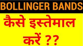 Bollinger Bands Trading Strategies - How to Use or Trade | HINDI
