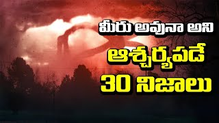 TOP 30 Amazing Facts You Never Know | Surprising Interesting Facts In Telugu | Unknown Facts Telugu