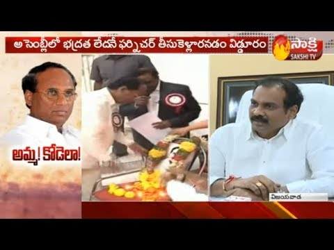MLA kurasal kanna Babu Fire on Kodela over Furniture Issue | దొంగతనామా దోపిడీనా మీరే చెప్పండి..