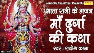 शुक्रवार स्पेशल भजन माँ दुर्गा की कथा राकेश काला देवी माँ के भजन अम्बे माँ के भजन Sonotek