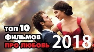 Топ 10 ФИЛЬМОВ ПРО ЛЮБОВЬ 2018 года | Новые фильмы про любовь 2018