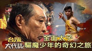 金面太子 驅魔少年的奇幻之旅《台灣大代誌》20200105|張予馨