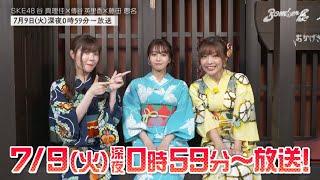 7月9日(火)の放送は、 #SKE48 の #谷真理佳 さん、いま、一番脱げるシンガーソングライター #藤田恵名 さん、元 #ベイビーレイズJAPAN のメンバーで女優・タレントの #傳 ...
