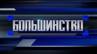 Большинство от 18.11.2016 – Какова судьба Украины