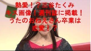 熱愛!うたのおねえさん三谷たくみ 週刊誌に車中キス掲載! 三谷たくみ 検索動画 16