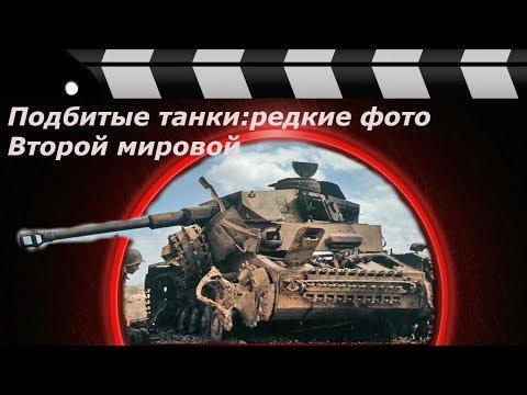 Подбитые танки:редкие фото
