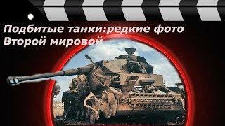 Подбитые танки:редкие фото Второй мировой.