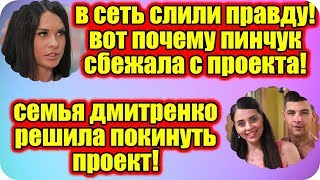 Дом 2 Новости ♡ Раньше Эфира 7 мая 2019 (7.05.2019).