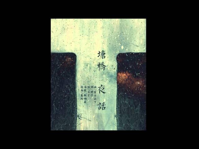 【填詞】塘橋夜話 by 不才