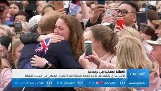 تقرير | الأمير هاري يكسر القواعد الملكية ويحتضن شابة أسترالية