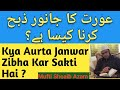 Download Kya Aurat  Janwar Zibah kar sakthi hai ? by mufti shoaib azam MP3 song and Music Video