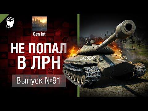 Не попал в ЛРН №91 [World of Tanks]