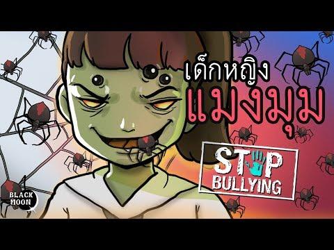 เด็กหญิงแมงมุม   บทเรียนคนขี้ขโมย   StopBullying